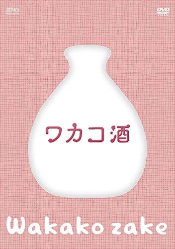 ワカコ酒 DVD-BOX(4枚組/本編Disc3枚+特典Disc1枚)