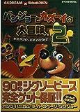 バンジョーとカズーイの大冒険2 (Mycom mook―64DREAM×Nintendoスタジアム任天堂ゲーム攻略本)