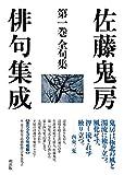 佐藤鬼房俳句集成 第一巻 全句集