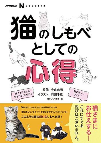 NHK出版 なるほど! の本 猫のしもべとしての心得 (NHK出版なるほど!の本)の詳細を見る