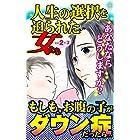 人生の選択を迫られた女たち【合冊版】Vol.2-3 (スキャンダラス・レディース・シリーズ)