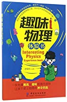 Interesting Physics Experience Book (Chinese Edition)