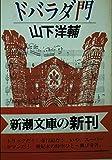 ドバラダ門 (新潮文庫)