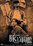豚と軍艦 HDリマスター版[DVD]