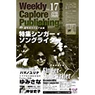 週刊キャプロア出版(第17号): シンガー・ソングライター