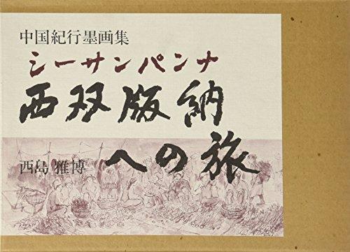 西双版納(シーサンパンナ)への旅―中国紀行墨画集