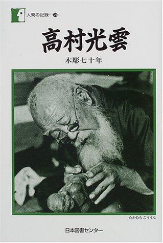 高村光雲―木彫七十年 (人間の記録)の詳細を見る