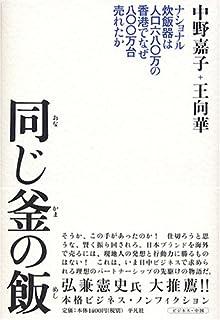 Yoshiko Nakano