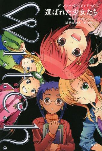 ディズニー・ウィッチシリーズ1 選ばれた少女たち (ディズニーストーリーブック)