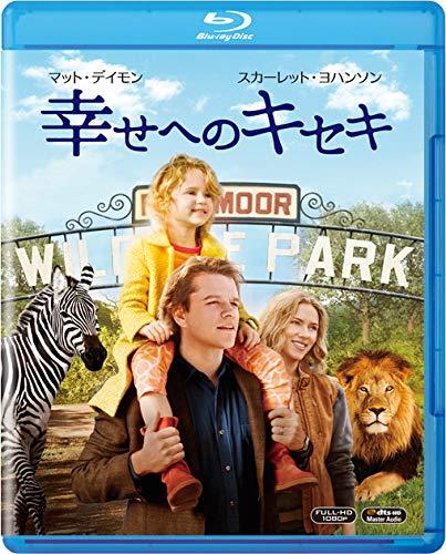 幸せへのキセキ [AmazonDVDコレクション] [Blu-ray]