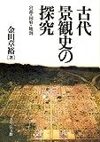 古代景観史の探究―宮都・国府・地割