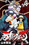 カオシックルーン 4 (少年チャンピオン・コミックス)