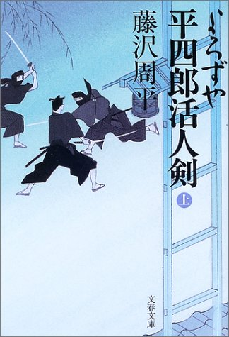 新装版 よろずや平四郎活人剣 (上) (文春文庫)
