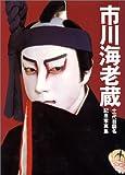 写真集市川海老蔵 (十一代目襲名記念)
