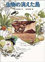 生物の消えた島 (福音館の科学シリーズ)