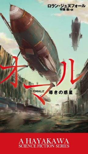 オマル-導きの惑星- (新☆ハヤカワ・SF・シリーズ)