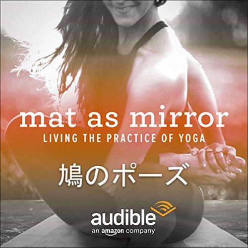 『Mat as mirror 鳩のポーズ』のカバーアート