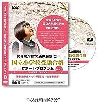 DVD単品販売~国立小学校受験DVD □Disc2「本番に強くなるペーパー学習方法」~つまずきの克服~