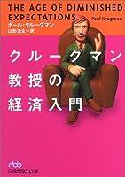 クルーグマン教授の経済入門 (日経ビジネス人文庫)