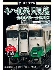 ザ・メモリアル キハ40系只見線会津若松~会津川口 [DVD]