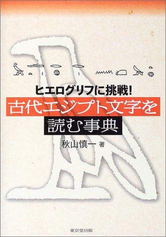 古代エジプト文字を読む事典―ヒエログリフに挑戦!