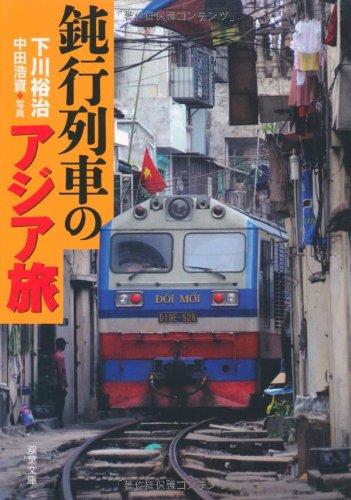 鈍行列車のアジア旅 (双葉文庫)の詳細を見る