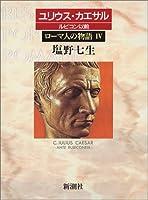 ローマ人の物語 (4) ユリウス・カエサル-ルビコン以前