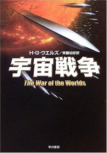 宇宙戦争 (ハヤカワ文庫SF)