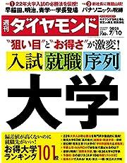 週刊ダイヤモンド 2021年 7/10号 [雑誌] (大学 入試・就職・序列)