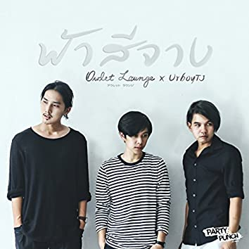 ฟ้าสีจาง (feat. UrboyTJ)