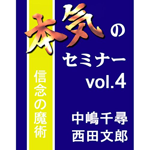 『本気のセミナー vol.4』のカバーアート