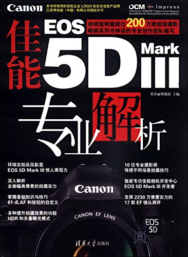 The Canon EOS 5 d Mark 3 professional parsing(Chinese Edition)