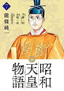 昭和天皇物語 7巻 表紙画像