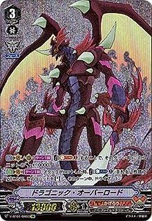 カードファイトヴァンガードV 第1弾 「結成!チームQ4」/V-BT01/OR03 ドラゴニック・オーバーロード OR