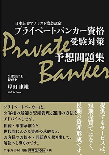 日本証券アナリスト協会認定 プライベートバンカー資格 受験対策予想問題集