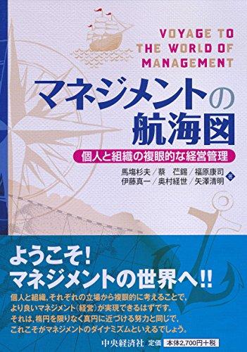 マネジメントの航海図