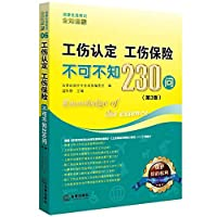 Related injuries. injury insurance may not know 230 Q (3rd Edition)(Chinese Edition)