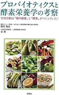 プロバイオティクスと酵素栄養学の考察【小冊子:全39ページ】