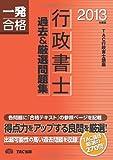 行政書士 過去&厳選問題集 2013年度 (行政書士 一発合格シリーズ)