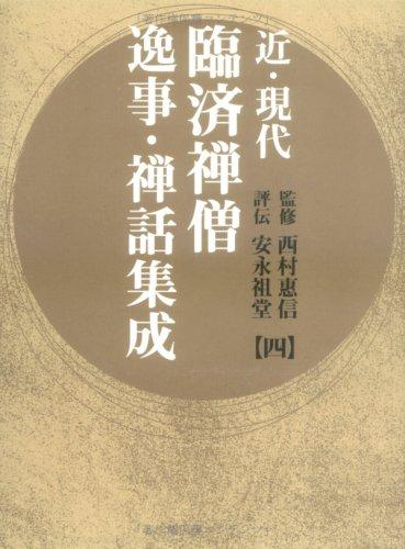 近・現代臨済禅僧逸事・禅話集成 4の詳細を見る