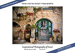 Israel Photo Art Calendar 2019-2020 ~ 16-Month Jewish Wall Calendar ~ Jewish Year 5780 ~ English & Hebrew