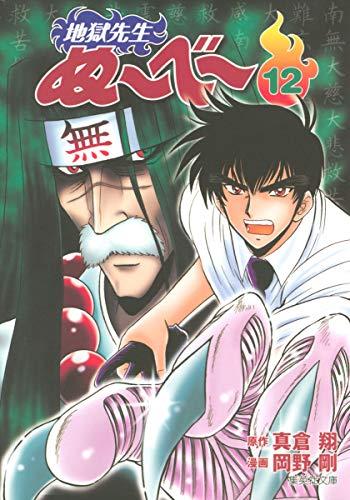 地獄先生ぬーべー 12 (集英社文庫(コミック版)) - 岡野 剛, 真倉 翔