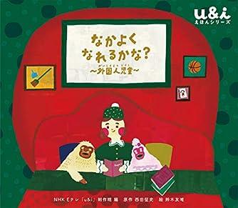 なかよく なれるかな?: 外国人児童 (NHK Eテレ「u&i」えほんシリーズ)