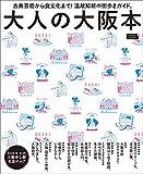 大人の大阪本・電子版 (エルマガmook)