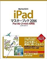 iPadマスターブック 2016 Pro・Air2・mini4対応