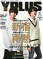 YPLUS(ワイプラス) 2020年 06 月号 [雑誌]