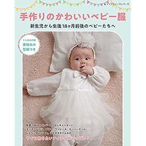 手作りのかわいいベビー服 (レディブティックシリーズno.4963)