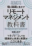 リモートマネジメントの教科書