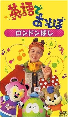 Amazon.co.jp: NHK英語であそぼ~ロンドンばし~ [VHS] : クリステル ...