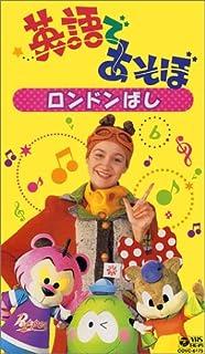 NHK英語であそぼ~ロンドンばし~ [VHS]